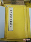 泰山经石峪金刚经1函1册宣纸线装中国碑帖经典 文物出版社定价480元