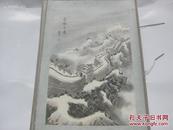 张秀兰作  80年代  手绘国画一幅 长城冬景   尺寸30/20厘米.