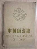 中国的瓷器 (修订版)