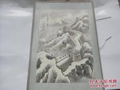 张秀兰作  80年代  手绘国画一幅 长城冬景   尺寸30/20厘米..