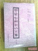 中华古典气功文库(全十四册)