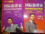 李阳疯狂英语国际演讲家 第1.2辑(书2+磁带4+卡片+音频)