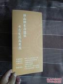 铜山牌采冶遗址考古发掘成果展(池州市博物馆城隍庙)