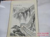 张李杰作  80年代  手绘国画一幅  长城归雁  尺寸30/20厘米