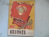民国原版12开画册 苏联宣传画选集 刘讯编 东北画报社 1949年初版