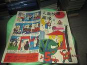 儿童故事画报  1989年 总218期   货号13-1