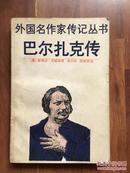 外国名作家传记丛书——巴尔扎克传