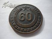 中国人民解放军建军六十周年纪念(纪念章)