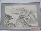 吴家驹作  80年代  手绘国画一幅  长城帆影  尺寸30/20厘米.