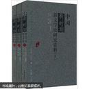 中国新时期文学研究资料汇编:中国新时期新文学史研究资料(甲种)(全3册)