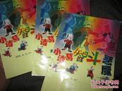 小诸葛智斗恶魔 1999年一版一印 插图本 柳青文学奖获得者、陕西知名作家高鸿签名本