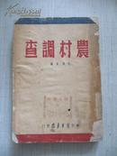 红色革命文献 农村调查  1947年华北新华书店初版  草纸本 品一般