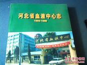 河北省血液中心志(1969-1998)1999年1版1印,印量1000册,251页