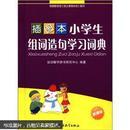 小学生组词造句学习词典