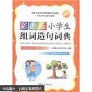 小学生组词造句词典(彩图版)