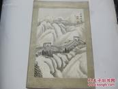 吴桓柱作 80年代  手绘国画一幅  长城积雪  尺寸30/20厘米..