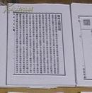 温州古甓记  (砖录)   [复印]
