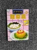 厨师学艺.甜菜篇(带光盘)