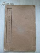 民国原版32开线装 格言联璧 中央刻经院印制