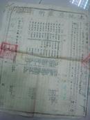 1951年岳西县菖蒲潭区岩上乡第五组蒋家塆、廖家岭)土地房产所有证---县长李正乾--