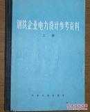 钢铁企业电力设计参考资料(上下2册全,精装,共计1440页,大16开)