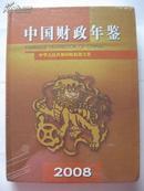 中国财政年鉴2008