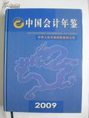 中国会计年鉴 2009