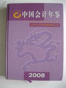 中国会计年鉴 2008