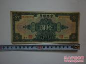 """民国纸币:民国十七年中央银行""""拾圆""""【美国钞票公司印】."""