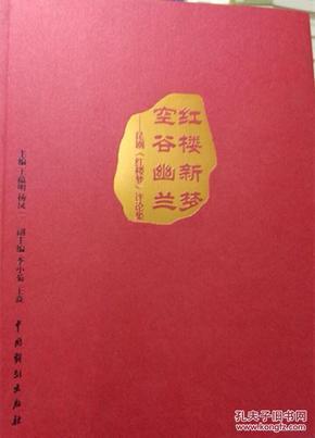 红楼新梦空谷幽兰——昆剧《红楼梦》评论集