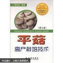 食用菌平菇种植技术书籍 平菇高产栽培技术(第3版)