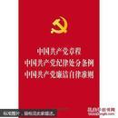 中国共产党章程中国共产党纪律处分条例中国共产党廉洁自律准则