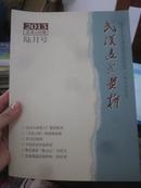 武汉文史资料 二零一三年第六期 总第248期(2013年第6期)