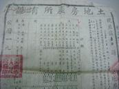 1951年岳西县菖蒲潭区岩上乡第五组上泥潭、蒋家塆)土地房产所有证----县长李正乾--