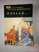 中国历史故事(明代/上册)(少年百科丛书)