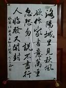 中国当代著名书画家:郭登全--精品书法《张籍诗--秋思》一幅(宣纸,软片,画心尺寸:70CM*45.6CM)作品终生保真。【货号:上-126】