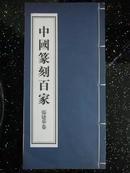 中国纂刻百家 第十函(张建华卷)线装本