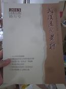 武汉文史资料 二零一三年第十期 总第252期(2013年第10期)