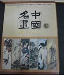 (中国邮票: (中国名画:吴昌硕,郑板桥,傅抱石,黄宾虹,潘天寿,何香凝)6位名家作品邮票
