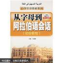 自学培训教材系列·从字母到阿拉伯语会话:初级教程(附MP3光盘1张)
