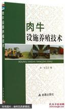肉牛养殖技术书籍 肉牛设施养殖技术