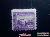 解放区票天津版邮运图邮票13元面值一枚!新票上品,变体大移位!