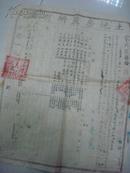 1951年岳西县菖蒲潭区岩上乡第五组上泥潭)土地房产所有证---县长李正乾---