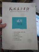 武汉文史资料 二零一四年第二期 总第256期(2014年第2期)