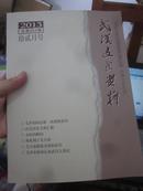 武汉文史资料 二零一三年第十二期 总第254期(2013年第12期)
