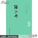 中国古典文学名著丛书:绿牡丹