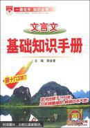 金星教育·基础知识手册:高中文言文(第十九次修订 2014年)