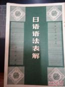 日语语法表解》竖体版 滕颖 李永祥 孙锐 合编