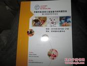 2015年中国中部口腔设备与材料展览会