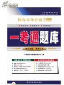 0098 00098国际市场营销学一考通题库自考辅导2012年最新版